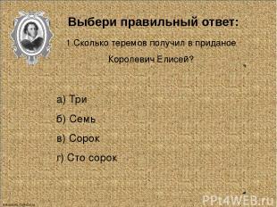 Выбери правильный ответ: 2. В тереме у скольких богатырей гостила царевна? а) У
