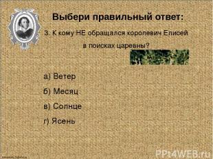 Выбери правильный ответ: 4. Кто помог Елисею Найти невесту? а) Ветер б) Месяц в)