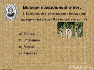 Выбери правильный ответ: 6. Как звали собаку семи богатырей? а) Орлик б) Воронок