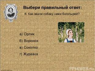 Выбери правильный ответ: 7. Как звали сенную девушку? а) Чернильница б) Чернушка