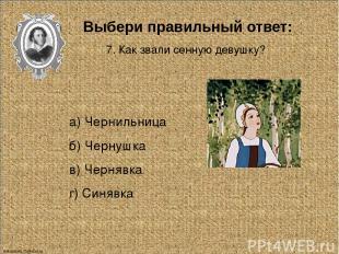 Выбери правильный ответ: 8. Назовите имя жениха молодой царевны. а) Енисей б) Ел