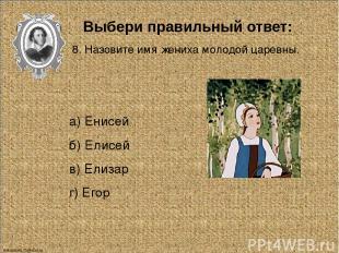 Выбери правильный ответ: 9. У кого жила царевна в лесу? а) У восьми богатырей б)