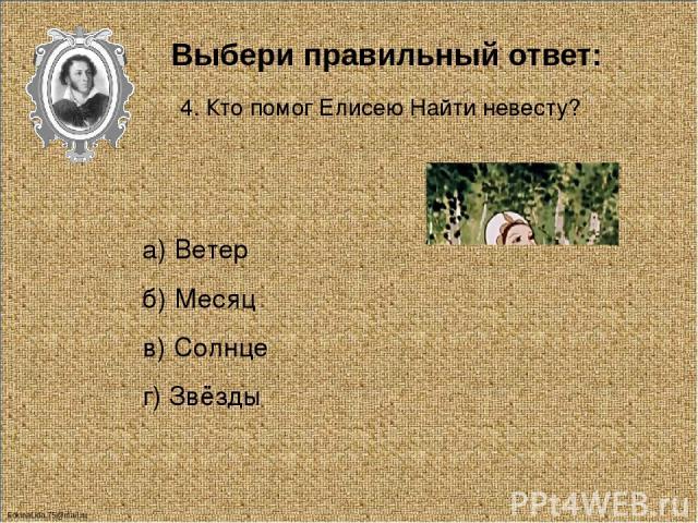 Выбери правильный ответ: 5. Какое слово отсутствовало в обращении царицы к зеркальцу «Я ль на свете всех …»? а) Милее б) Стройнее в) Белее г) Румяней FokinaLida.75@mail.ru