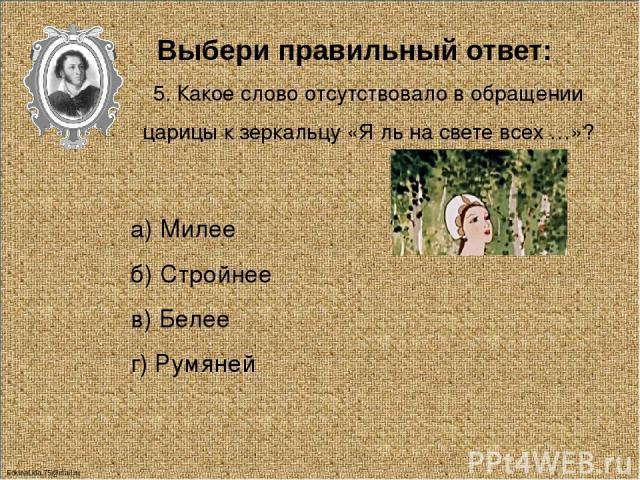 Выбери правильный ответ: 6. Как звали собаку семи богатырей? а) Орлик б) Воронок в) Соколко г) Журавка FokinaLida.75@mail.ru