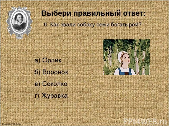 Выбери правильный ответ: 7. Как звали сенную девушку? а) Чернильница б) Чернушка в) Чернявка г) Синявка FokinaLida.75@mail.ru