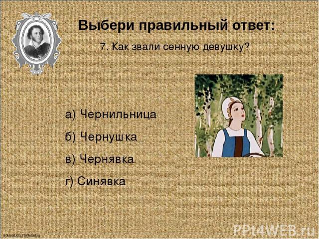 Выбери правильный ответ: 8. Назовите имя жениха молодой царевны. а) Енисей б) Елисей в) Елизар г) Егор FokinaLida.75@mail.ru