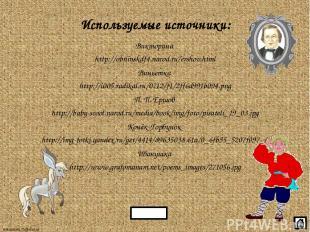 Используемые источники: Викторина http://obninskdf4.narod.ru/ershov.html Виньетк