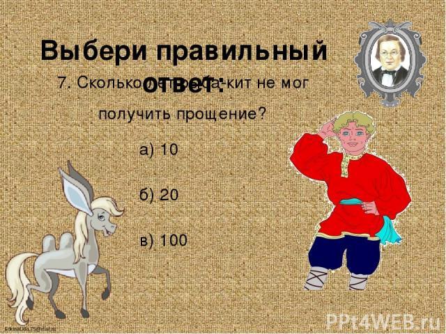 Выбери правильный ответ: 7. Сколько лет рыба-кит не мог получить прощение? а) 10 б) 20 в) 100 FokinaLida.75@mail.ru