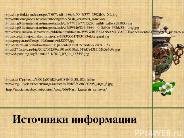 . http://img-fotki.yandex.ru/get/5807/cadi-1986.4df/0_7f377_5392fb0c_XL.jpg http://musicmegabox.net/content/song/966/Nash_krasavets_samovar/ http://img0.liveinternet.ru/images/attach/c/3/77/765/77765290_artlib_gallery29303o.jpg http://img0.liveinter…