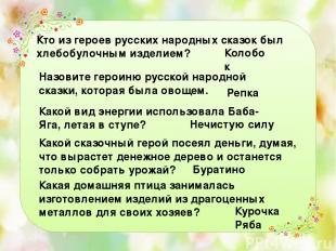 Кто из героев русских народных сказок был хлебобулочным изделием? Колобок Назови