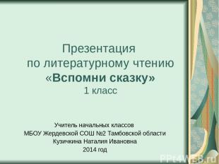 Презентация по литературному чтению «Вспомни сказку» 1 класс Учитель начальных к