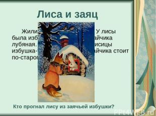 Лиса и заяц Жили-были лиса да заяц. У лисы была избушка ледяная, а у зайчика луб