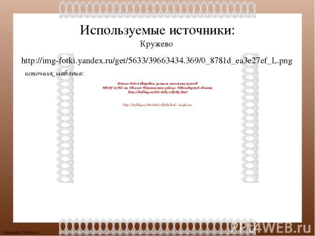 Используемые источники: Кружево http://img-fotki.yandex.ru/get/5633/39663434.369/0_8781d_ea3e27ef_L.png FokinaLida.75@mail.ru