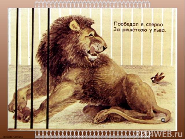 Пообедал я сперва За решеткою у льва.
