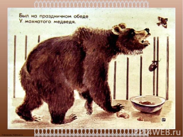 Был на праздничном обеде У могнатого медведя.