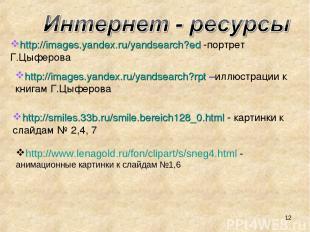 http://images.yandex.ru/yandsearch?ed -портрет Г.Цыферова http://images.yandex.r