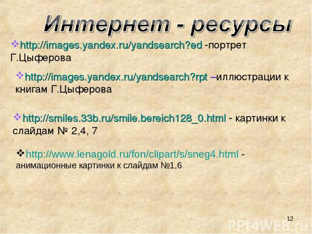 http://images.yandex.ru/yandsearch?ed -портрет Г.Цыферова http://images.yandex.ru/yandsearch?rpt –иллюстрации к книгам Г.Цыферова http://smiles.33b.ru/smile.bereich128_0.html - картинки к слайдам № 2,4, 7 * http://www.lenagold.ru/fon/clipart/s/sneg4…