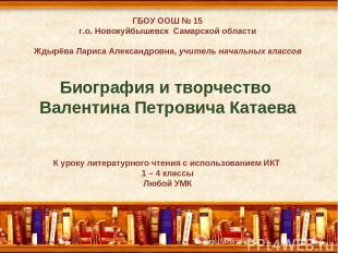 ГБОУ ООШ № 15 г.о. Новокуйбышевск Самарской области Ждырёва Лариса Александровна
