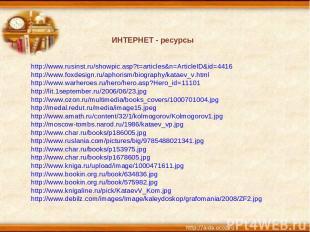 http://www.rusinst.ru/showpic.asp?t=articles&n=ArticleID&id=4416 http://www.foxd