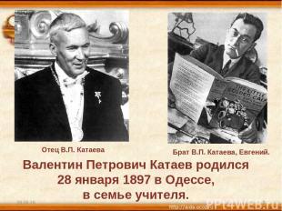 * * Валентин Петрович Катаев родился 28 января 1897 в Одессе, в семье учителя. О