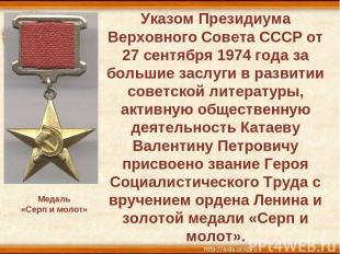 Указом Президиума Верховного Совета СССР от 27 сентября 1974 года за большие зас