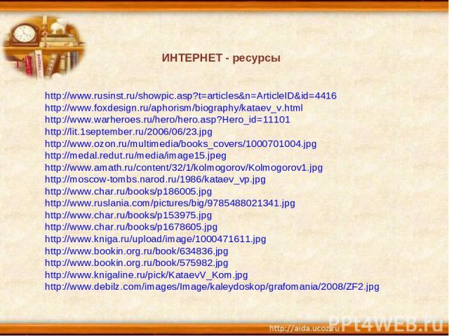 http://www.rusinst.ru/showpic.asp?t=articles&n=ArticleID&id=4416 http://www.foxdesign.ru/aphorism/biography/kataev_v.html http://www.warheroes.ru/hero/hero.asp?Hero_id=11101 http://lit.1september.ru/2006/06/23.jpg http://www.ozon.ru/multimedia/books…
