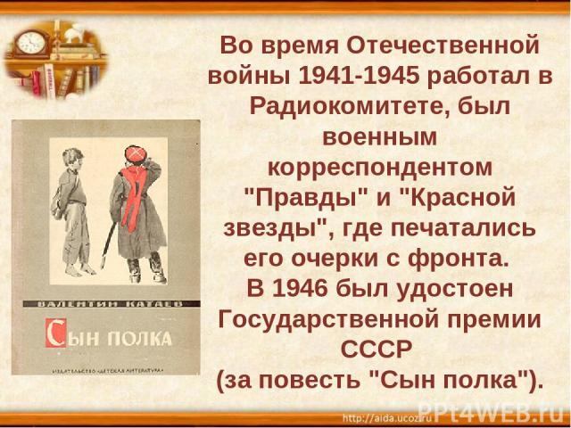 Во время Отечественной войны 1941-1945 работал в Радиокомитете, был военным корреспондентом