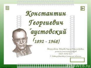 Выход Константин Георгиевич Паустовский (1892 - 1968) Автор работы Ждырёва Ларис