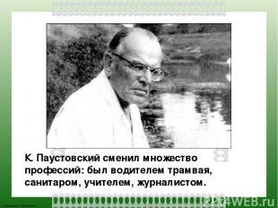 К. Паустовский сменил множество профессий: был водителем трамвая, санитаром, учи