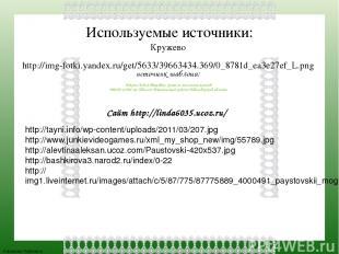 Используемые источники: Кружево http://img-fotki.yandex.ru/get/5633/39663434.369