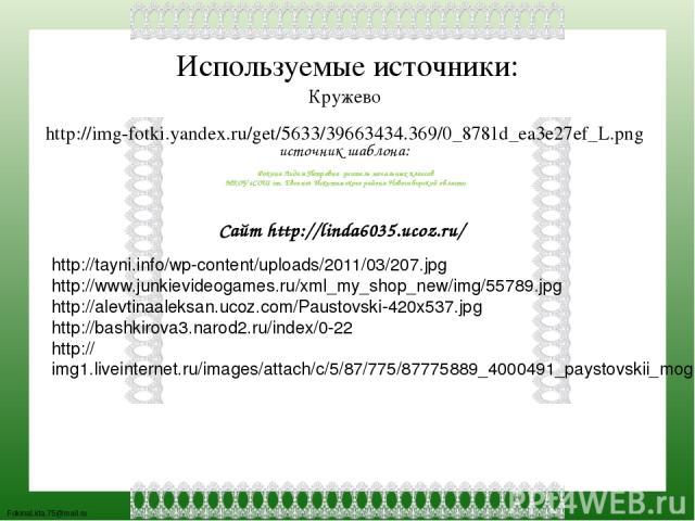 Используемые источники: Кружево http://img-fotki.yandex.ru/get/5633/39663434.369/0_8781d_ea3e27ef_L.png http://tayni.info/wp-content/uploads/2011/03/207.jpg http://www.junkievideogames.ru/xml_my_shop_new/img/55789.jpg http://alevtinaaleksan.ucoz.com…