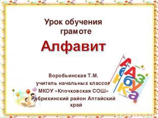 Воробьинская Т.М. учитель начальных классов МКОУ «Клочковская СОШ» Ребрихинский