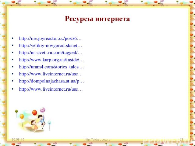 Ресурсы интернета http://me.joyreactor.cc/post/6… http://velikiy-novgorod.slanet… http://nn-cveti.ru.com/tagged/… http://www.karp.org.ua/inside/… http://umm4.com/stories_tales_… http://www.liveinternet.ru/use… http://dompolnajachasa.at.ua/p… http://…