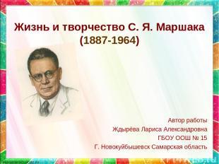Жизнь и творчество С. Я. Маршака (1887-1964) Автор работы Ждырёва Лариса Алексан