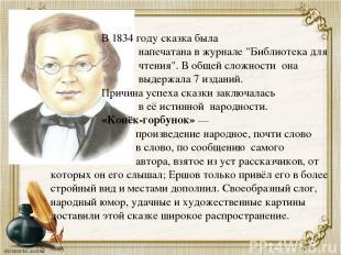 """В 1834 году сказка была напечатана в журнале """"Библиотека для чтения"""". В общей сл"""