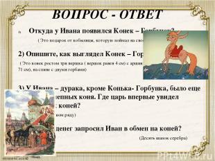 ВОПРОС - ОТВЕТ Откуда у Ивана появился Конек – Горбунок? ( Это подарок от кобыли