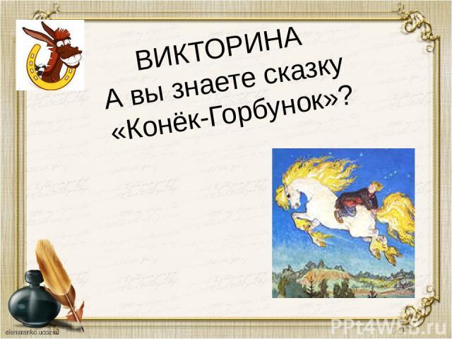 ВИКТОРИНА А вы знаете сказку «Конёк-Горбунок»?