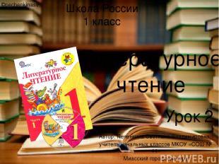 Школа России 1 класс Литературное чтение Урок 2 Автор: Печенкина Светлана Владим