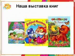 Наша выставка книг