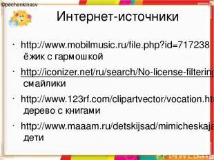 Интернет-источники ©pechenkinasv http://www.mobilmusic.ru/file.php?id=717238 ёжи