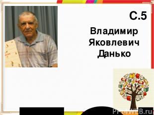 С.5 Владимир Яковлевич Данько Загадочные буквы