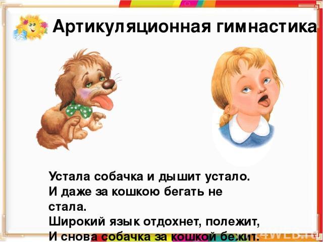 Устала собачка и дышит устало. И даже за кошкою бегать не стала. Широкий язык отдохнет, полежит, И снова собачка за кошкой бежит. Артикуляционная гимнастика Учимся делать упражнение «Лопата» Широко открываем рот. Кладем мягкий спокойный язычок на ни…