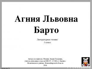 Агния Львовна Барто Литературное чтение 1 класс Автор-составитель: Фокина Лидия