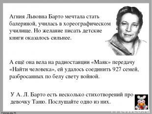 Агния Львовна Барто мечтала стать балериной, училась в хореографическом училище.