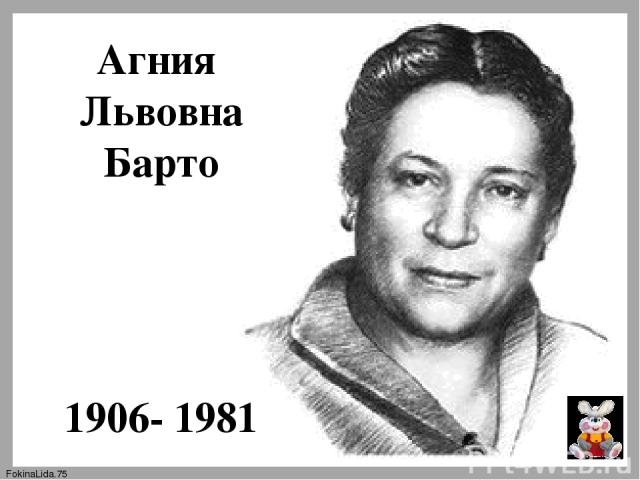 Агния Львовна Барто 1906- 1981 FokinaLida.75