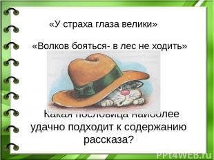 «У страха глаза велики» «Волков бояться- в лес не ходить» Какая пословица наибол