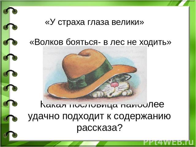 «У страха глаза велики» «Волков бояться- в лес не ходить» Какая пословица наиболее удачно подходит к содержанию рассказа?