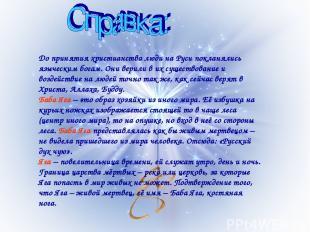 До принятия христианства люди на Руси покланялись языческим богам. Они верили в