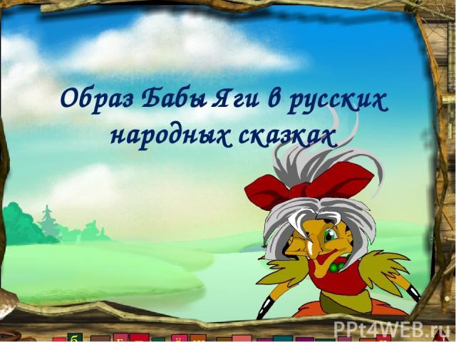 Образ Бабы Яги в русских народных сказках