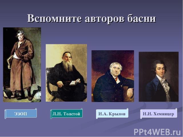 Вспомните авторов басни ЭЗОП И.И. Хемницер И.А. Крылов Л.Н. Толстой